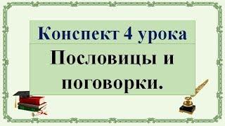 4 урок 6 класс 1 четверть. Пословицы и поговорки