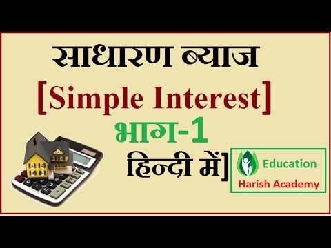 Simple interest in hindi||साधारण ब्याज Part-1
