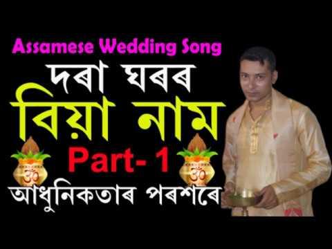 Biyanam, Assamese Wedding/Marriage song (দৰা ঘৰত ব্যবহাৰ হোৱ  বিয়া নাম)Part-1
