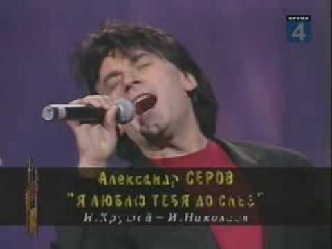 Aleksandr Serov Ya Lublu Tebya Do Slez Mp3 Download