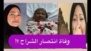 عاجل - تدهور صحة انتصار الشراح : مي العيدان تكشف تطورات حالتها الصحية