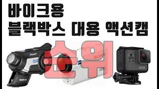 바이크용 블랙박스 대용 액션캠 비…