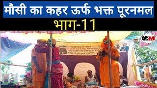 mausi ka qahar urf bhakt puran mal part,11 ,Bidesiya,bidesiya jhankar party dostpur