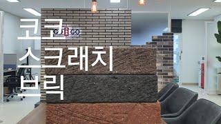 점토벽돌 추천기~코코벽돌 스크래치 브릭