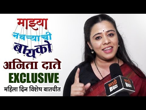 Mazhya Navryachi Bayko Lead Actress Anita Date On Womenhood | Women's Day Special Interview