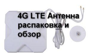 4G LTE антенна - распаковка и тестирование(4G LTE антенна приехала. ту того продавца уже нет, но есть вот тут http://j.mp/1O9t9hA а тут немного другая http://j.mp/1RClM8X..., 2015-04-14T15:00:00.000Z)