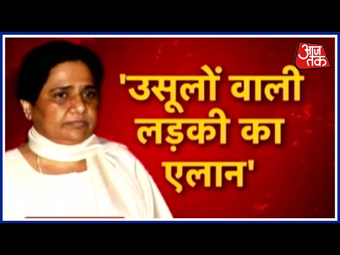 BSP will never form government with BJP's Help: Mayawati