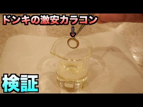 【実験】ドンキの激安カラコンがどれだけヤバイかわかる動画