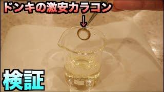 【実験】ドンキの激安カラコンがどれだけヤバイかわかる動画 thumbnail