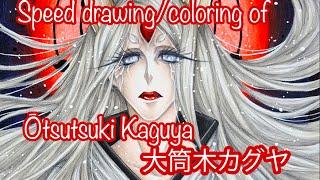 ~ Speed drawing/coloring - Kaguya [Naruto] ~