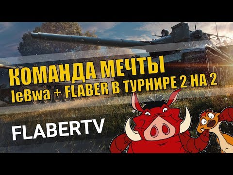 "Турнир 2 на 2 | Левша + Флайбер | Команда ""Тимон и Пумба"""