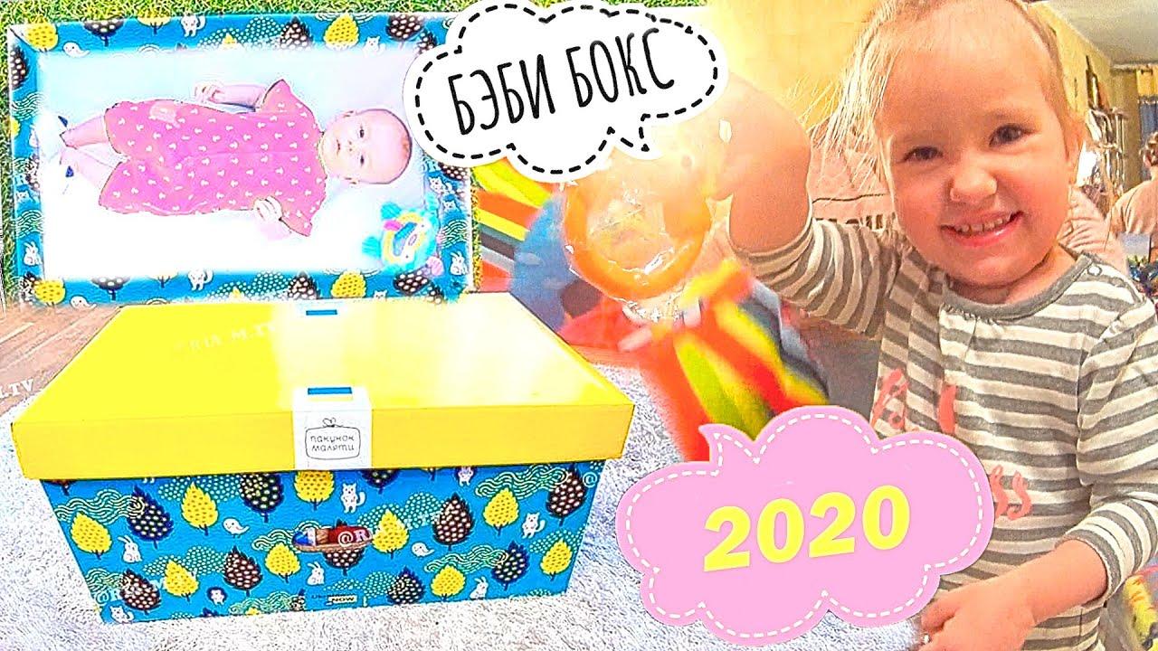 Бэби Бокс 2020 Украина ( Бебі Бокс - Пакунок малюка ) распаковка Бейбі  Бокса - Baby Box - YouTube