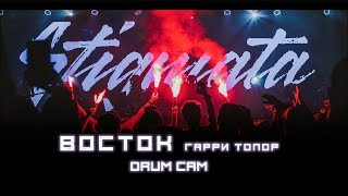 Stigmata - Восток (при уч. Гарри Топор) - Владимир Зиновьев (Drum cam)