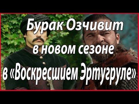 На смену Эртугрулу придет «Осман гази» с Бураком Озчивитом #звезды турецкого кино