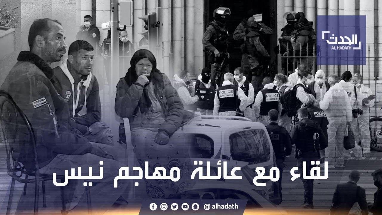 """صورة فيديو : """"الحدث"""" تلتقي أسرة التونسي مروّع نيس.. تفاصيل صادمة"""
