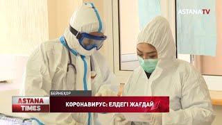 Қазақстанда 5 мыңнан астам медицина қызметкері коронавирус жұқтырып,18 қайтыс болды,-А.Есмағамбетова