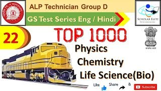 Railway General Science Test Series part 22 | ALP Technician & Group D RRB exams