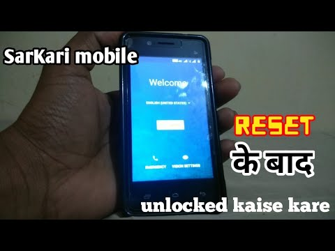 How To Unlock SarKari Mobile Sky । Sky Reset Ke Bad Unlock Kaise Kare