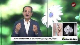 فوائد الشب للجسم مع خبير الاعشاب حسن خليفة