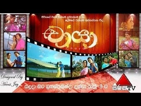 Chaya Tele Drama Theme Song Making Video