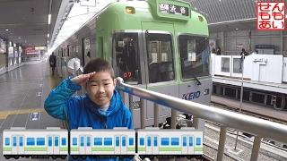 せんのすけと電車の旅 京王線・小田急線編 Tokyo Train Ride Keio Line and Odakyu Line