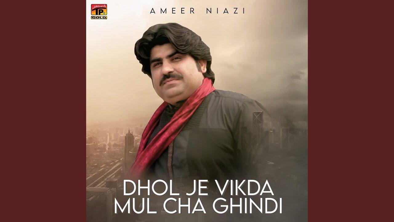 Download Dhol Je Vikda Mul Cha Ghindi