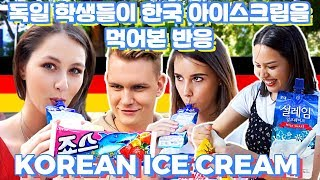 German College Students Try Korean Ice Cream (ENG SUB)