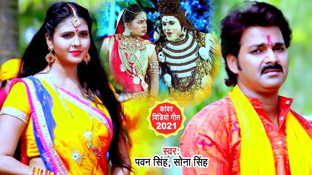 #Pawan Singh का यह #बोलबम गाना देवघर में तहलका मचायेगा | ये गउरा हो चला देवघर | New Kanwar Song 2021