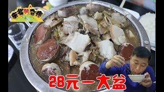 【东北那旮瘩】宾县这家老字号,杀猪菜28元一大盆,够4个人吃,真香