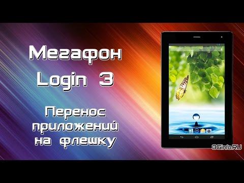 Перенос приложений на флешку Мегафон Login 3 (MFLogin3T)