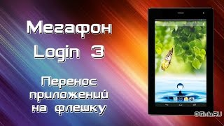 Перенос приложений на флешку Мегафон Login 3 (MFLogin3T)(http://www.partitionwizard.com/free-partition-manager.html - программа для разбивки флешки http://www.youtube.com/watch?v=9UIbwKQpkRs - видео по ..., 2014-09-04T15:00:55.000Z)
