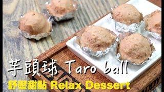 Taro balls 芋頭球|紓壓甜點Relax Desserts|零失敗簡單做|老爸的手工甜點 Daddy's Dessert