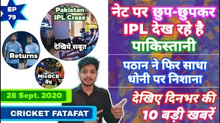 IPL 2020 -Pak IPL Craze , RCB with MI & 10 Big News| Cricket Fatafat | EP 79 | MY Cricket Production