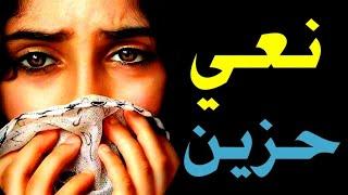 نعي يهد الحيل //*جبيره المكبره واعزاز بيه*