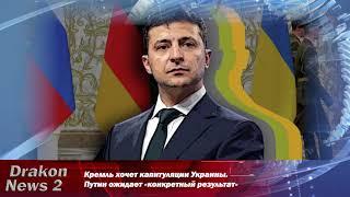 Кремль хочет капитуляции Украины. Путин ожидает конкретный результат