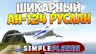 SimplePlanes | Ан-124 Руслан, космический челнок, линкор Бисмарк!