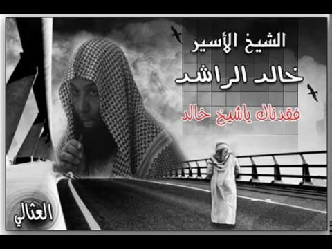 Khalid Rachid 9issaقصه مبكيه عن سعيد ابن الحارث يرويها الشيخ خالد الراشد   YouTube