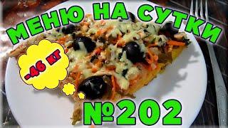 202 Правильное домашнее питание для похудения на день Как похудеть готовое меню 1500 ккал калорий
