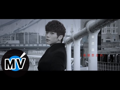 畢書盡 Bii - 我還想念你 I'm Still Missing You (官方版MV) - 偶像劇「聽見幸福」片頭曲