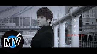 畢書盡 bii 我還想念你 i m still missing you 官方版mv 偶像劇 聽見幸福 片頭曲