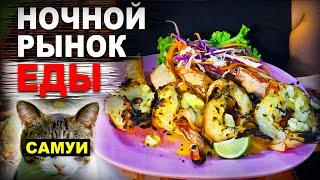 Уличная Еда | Самуи | Ночной Рынок Ламаи (Январь 2019)