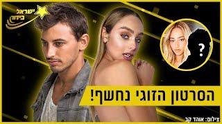 הסרטון של לירן ועומר והבחור החדש של דנית!!! ישראל בידור #5