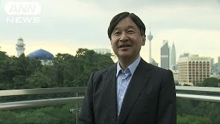 皇太子さまマレーシアご訪問「活力あふれ興味深い」(17/04/17) thumbnail