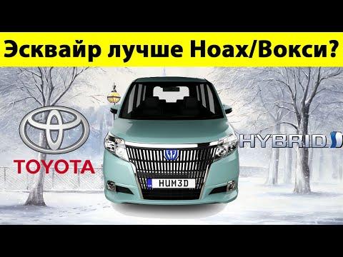 🚍 Toyota Esquire Zwr80 😨 ЗАЧЕМ если есть Toyota Noah и Toyota Voxy 🗾