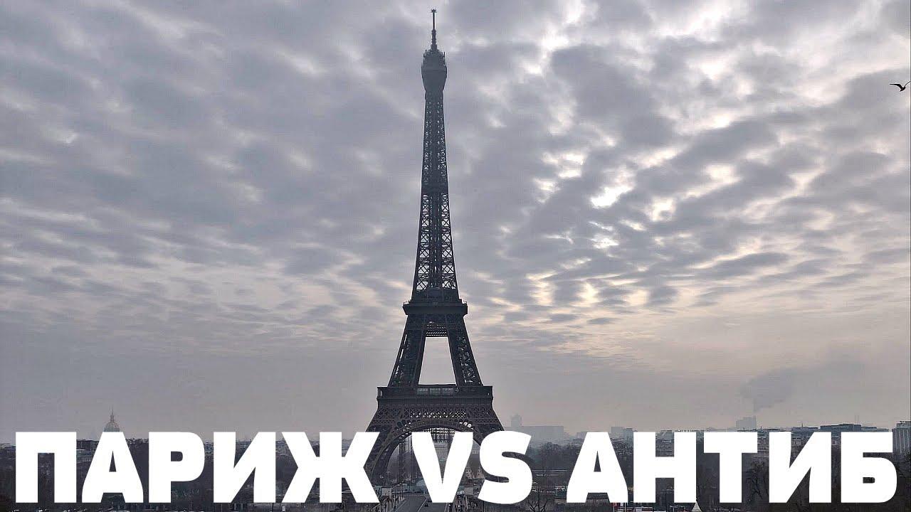 ПРОГУЛКА ПО ПАРИЖУ | Париж VS Лазурный берег