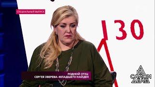 «Я не хотела вспоминать то, что со мной случилось» - Мать Сергея Зверева-младшего делает шокирующее
