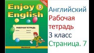 ГДЗ по английскому языку 3 класс рабочая тетрадь Страница 7. Биболетова,