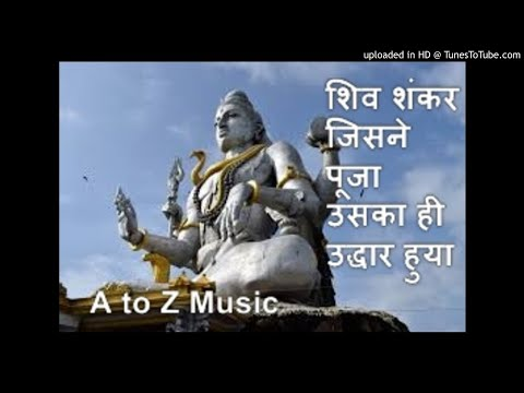 shiv bhajan,Shiv shankar ko शिव भजन   a to z music