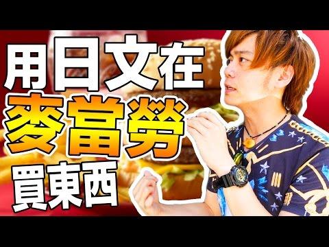 如何用日文在麥當勞買東西?讓我來真實示範【實際日文會話】