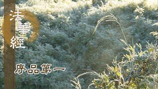 【靜思妙蓮華】20200227 - 廣結善緣 行菩薩道 - 第180集